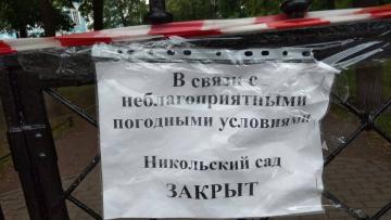 В Петербурге из-за непогоды закрыли восемь общественных ...