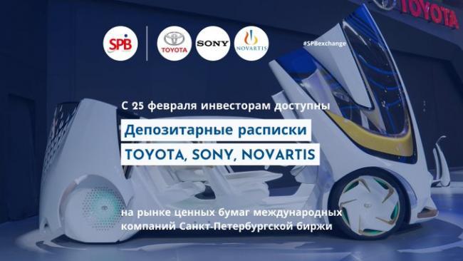 Санкт-Петербургская биржа начала торги расписками на акции Toyota, Sony и Novartis