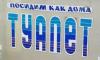 Общественные туалеты Петербурга: в каких районах заботятся о людях