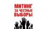 Марш протеста в Петербурге закончился без эксцессов