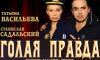 """Спектакль """"Голая правда"""""""