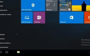 """Microsoft обновит меню """"Пуск"""" в Windows"""