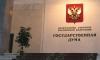 Госдума рассмотрит кандидатуру нового премьер-министра РФ 8 мая