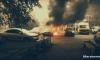 Днем в Петербурге во дворе дома взорвался автомобиль
