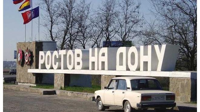 Приключения швейцарцев в России: Футбольные болельщики забронировали гостиницу не в том Ростове