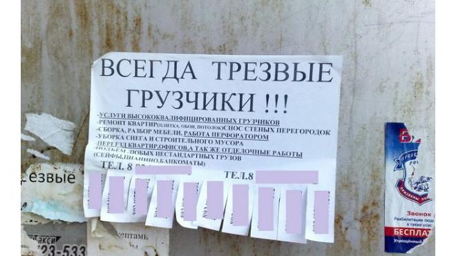 В Петербурге в три раза увеличат штраф за незаконную уличную рекламу