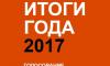 """""""Итоги года"""" от Киноафиша.инфо"""