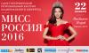 """Отборочный тур """"Мисс Россия 2016"""""""