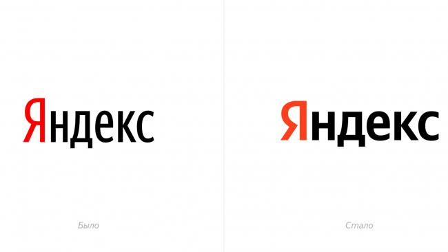 """""""Яндекс"""" изменил свой логотип"""