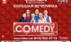 Comedy Petersburg: закрытие летнего сезона