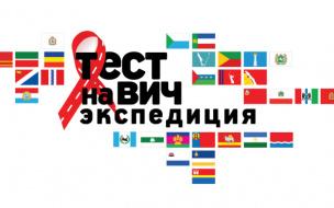"""В Выборге пройдёт всероссийская акция """"Тест на ВИЧ: Экспедиция 2019"""""""