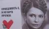 Киевский суд постановил снести палаточный лагерь сторонников Тимошенко