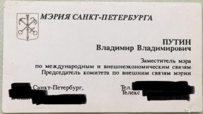 В Петербургевизитку Путина выставили на продажу за 550 тысяч рублей