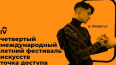 """В Петербурге стартует IV фестиваль искусств """"Точка ..."""