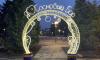 В Сосновом Бору в сквере установили новогоднюю арку