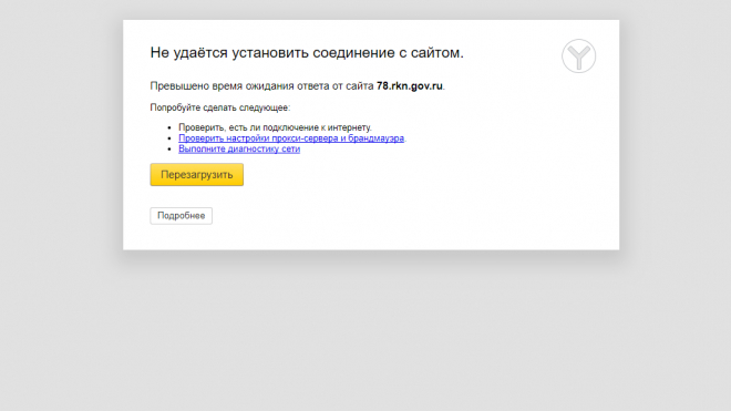 R.I.P.: сайт Роскомнадзора перестал работать