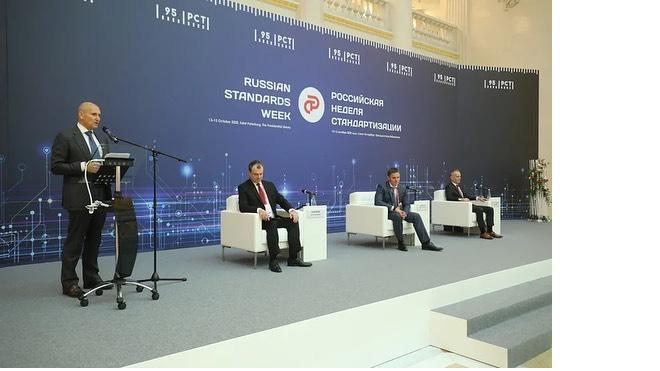 """В Петербурге стартовала """"Российская неделя стандартизации"""""""