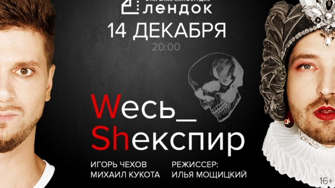 "Спектакль ""Весь Шекспир"""