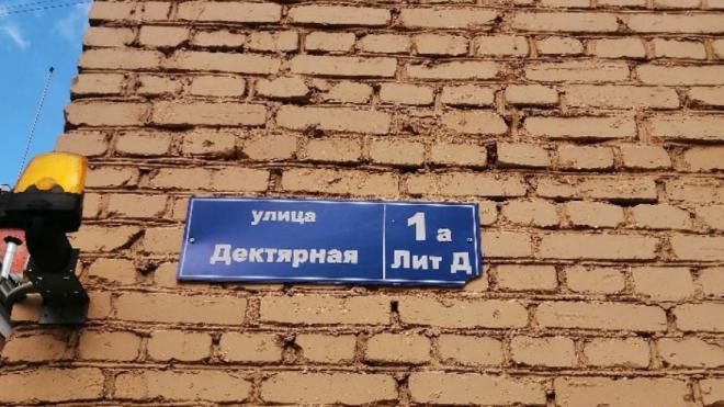 Петербуржцы заметили ошибку в названии улицы на доме в центре города