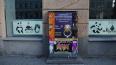 За незаконную рекламу на улице петербуржцы станут ...