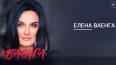 Концерт Елены Ваенги в БКЗ Октябрьский