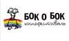 """ЛГБТ-фестиваль """"Бок о бок"""" оштрафовали на полмиллиона как иностранного агента"""