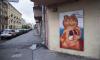 В Центральном районе появился новый стрит-арт Леши Бурстона