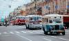 В день города в Петербурге пройдет парад ретро-автобусов