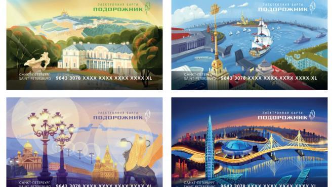 """Проездной """"Подорожник"""" в новом дизайне появится в продаже с 1 января"""