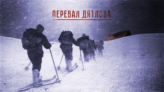 "Знаток раскритиковал сериал ""Перевал Дятлова"""
