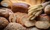 Эксперты: Петербург потребляет хлеба меньше нормы