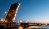 В Петербурге в ночь на 17 марта начнутся технологические разводки мостов
