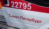 На Волковском проспекте школьница травмировалась из-за падения с заброшенного здания