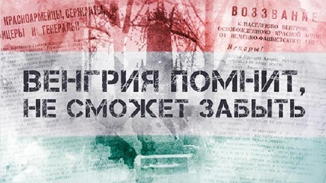 Минобороны запустило спецпроект об освобождении Венгрии от нацистов