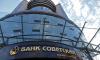 В Гатчине у банка отозвали лицензию