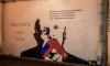 """""""Явь"""" представила стрит-арт с Андреем Сахаровым. Академик """"пропал"""" поутру"""