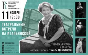 """""""Театральные встречи"""" на Итальянской"""