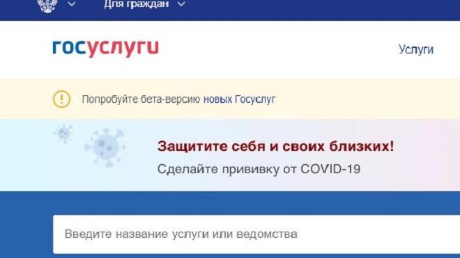 Сертификат о вакцинации на госуслугах можно будет получить на английском
