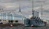 """Крейсер """"Аврора"""" отмечает 120-летие со дня первого спуска на воду"""