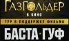 Gazgolder Live: Баста, Гуф и другие