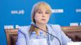 Памфилова обвинила Макарова и депутатов Госдумы во ...