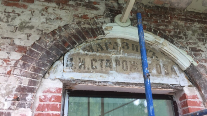 На Васильевском острове обнаружили вывеску конца XIX века