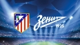 Болельщики Зенита получили 1500 мест на матче с Атлетико