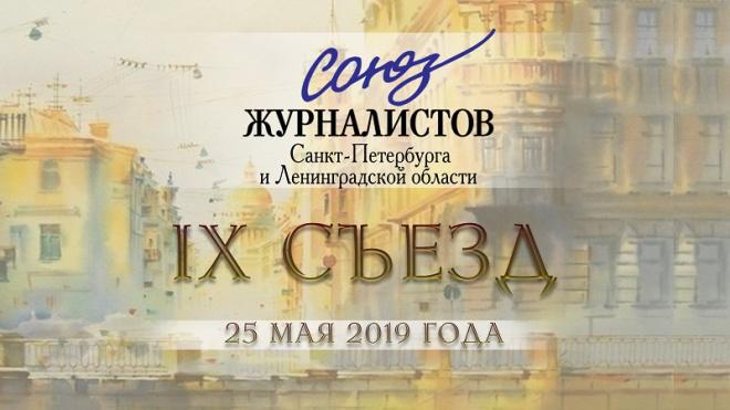 Союз журналистов СПб и ЛО переизбрал председателя