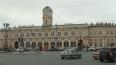 В Петербурге из Московского вокзала эвакуировали пассажи...