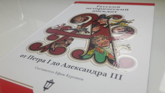 Сборник анекдотов Гоголя и Крылова представили в Петербурге