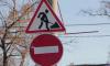 На дороге от Тосно до Нурмы положат новый асфальт