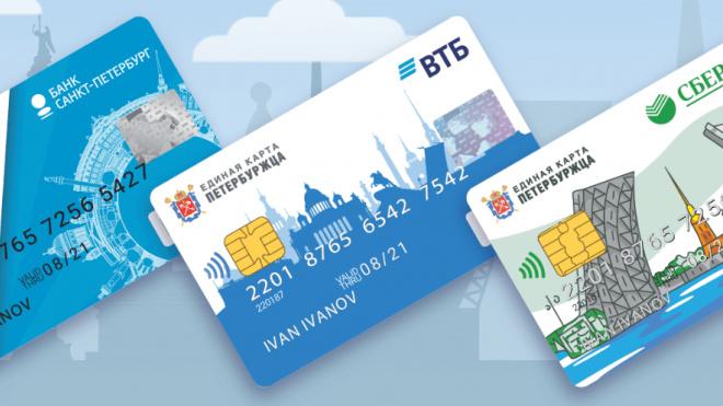 """В 2020 году в мобильном приложении """"Единой карты петербуржца"""" появятся девять новых сервисов"""