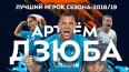"""Лучшим игроком """"Зенита"""" в прошлом сезоне признан Артём Д..."""