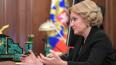 Голодец: все больше россиян начинают интересоваться ...